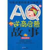 AQ逆商启蒙故事:积极进取卷