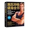 施瓦辛格健身全书(全球第一健身书,施瓦辛格独家授权中文版)