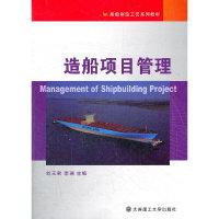 造船项目管理