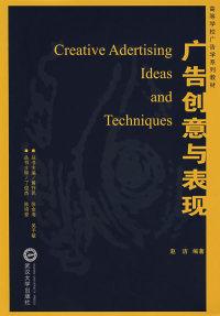 广告创意与表现