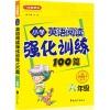 六年级-小学英语阅读强化训练100篇-修订版