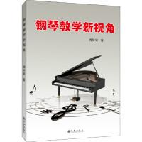 钢琴教学新视角