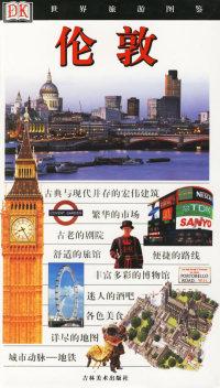 伦敦/世界旅游图鉴