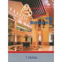中国室内设计年刊:第七期·工程篇(含光盘一张)