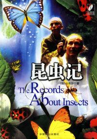昆虫记(附光盘)——永久记忆版世界文学名著文库