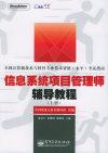 信息系统项目管理师辅导教程(上册)