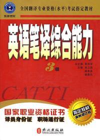 英语笔译综合能力 (3级) 指定教材最新修订版