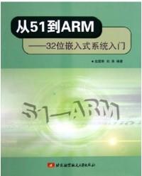 从51到ARM:32位嵌入式系统入门