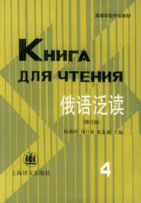 俄语泛读(4)