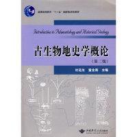 古生物地史学概论(第二版)