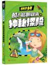 学生地理百科 出发吧,少年 酷!够胆就来的神秘探险 科普 少儿地理 精品 权威 超好看、超好玩!——把世界带回家,孩子探索世界的第一书!