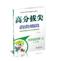 15秋3年级数学(上)(江苏版)高分拔尖提优训练