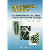 现代空气微生物学及采检鉴技术