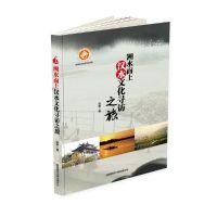 溯水而上:汉水文化寻访之旅