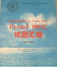 计算机辅助设计(Protel平台)Protel 99SE试题汇编(绘图员级)
