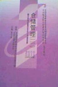 仓储管理(一)(二)2005年课程代码5371 5379