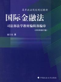 国际金融法(修订版)