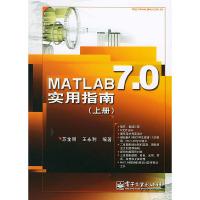 MATLAB7·0实用指南(上册)