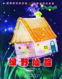 绿野仙踪——儿童文学助读
