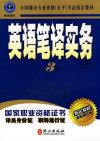 英语笔译实务(3级)(最新修订版)