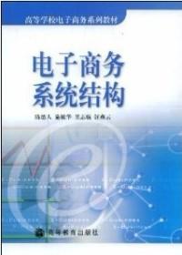 电子商务系统结构