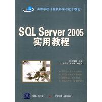 SQL Server 2005实用教程(国家示范性高职高专规划教材·计算机系列)