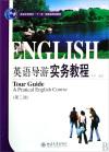 英语导游实务教程(第二版)