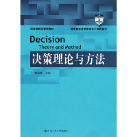 决策理论与方法