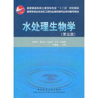 水處理生物學(第五版)(內容一致,印次、封面或原價不同,統一售價,隨機發貨)