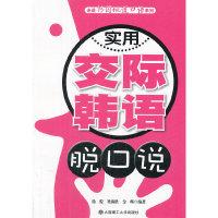 实用交际韩语脱口说(走进韩国地道口语系列)