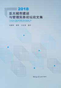 2018亚太城市建设与管理实务论坛论文集
