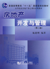 房地产开发与管理(第二版)