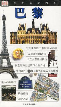 巴黎/世界旅游图鉴