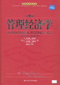 管理经济学:第4版(精装)
