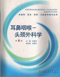 耳鼻咽喉:头颈外科学-(第6版)