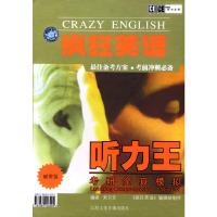 疯狂英语听力王考研全真模拟(磁带版)