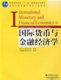 国际货币与金融经济学  英文版