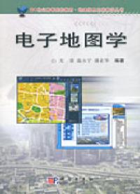 电子地图学
