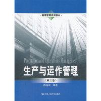 生产与运作管理(第三版)