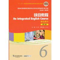 综合教程(6)学生用书(第2版)修订版