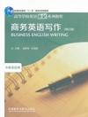 商务英语写作-修订版
