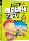 学生地理百科 出发吧,少年 回到古代去旅行 科普 少儿地理 精品 权威 超好看、超好玩!——把世界带回家,孩子探索世界的第一书!
