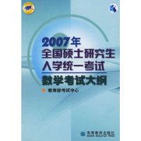 2007年全国硕士研究生入学统一考试数学考试大纲