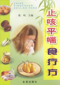止咳平喘食疗方