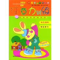 注意力训练.幼儿智力开发丛书