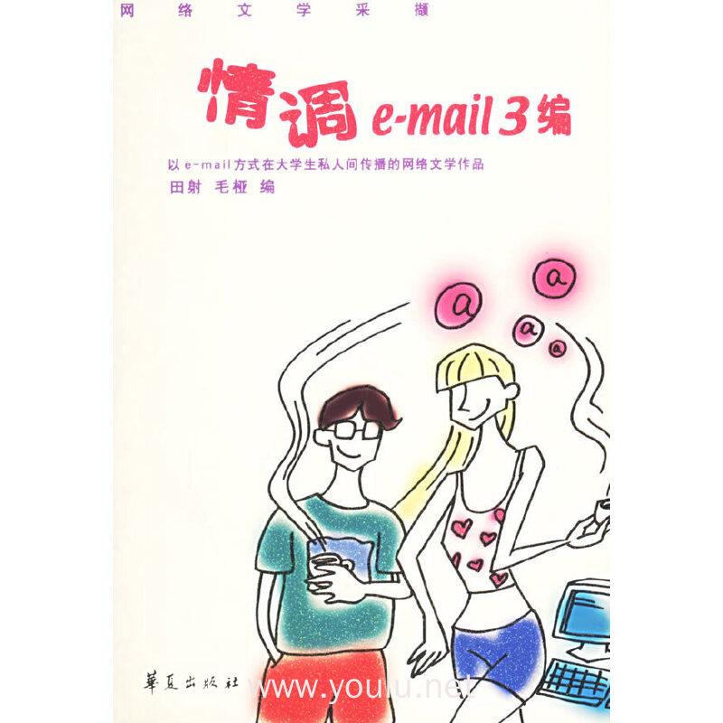 情调e-mail3编(网络文学采撷)