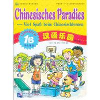 汉语乐园--学生用书--1B(德文版)