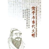 儒学与当代文明(纪念孔子诞生2555周年国际学术研讨会论文集共4册)