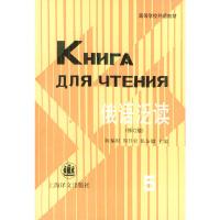 俄语泛读(5)