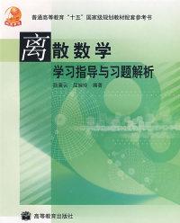 离散数学(学习指导与习题解析)